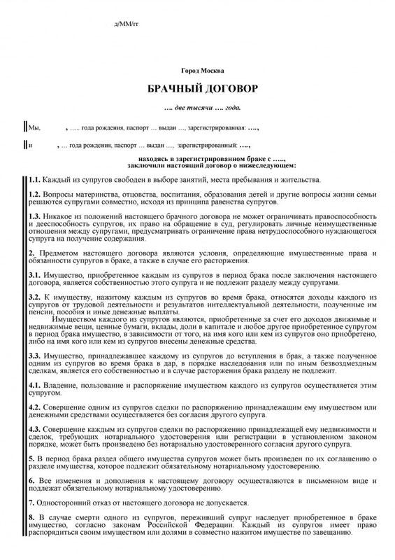 Договор пожизненной ренты образец скачать